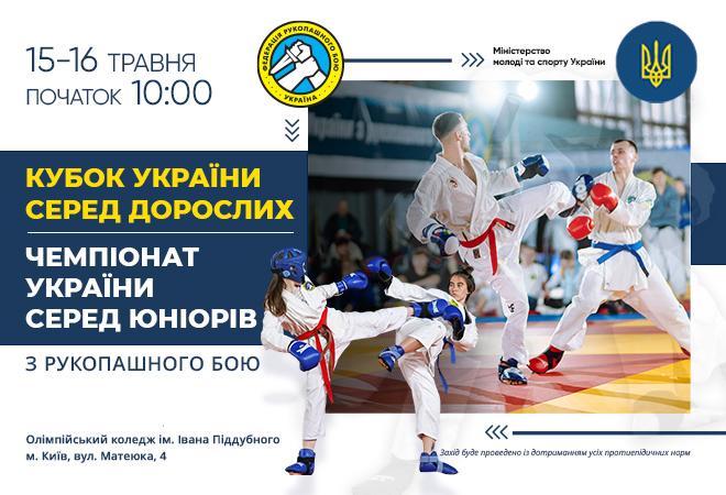 Кубок Украины среди взрослых и Чемпионат Украины среди юниоров по рукопашному бою состоится в мае