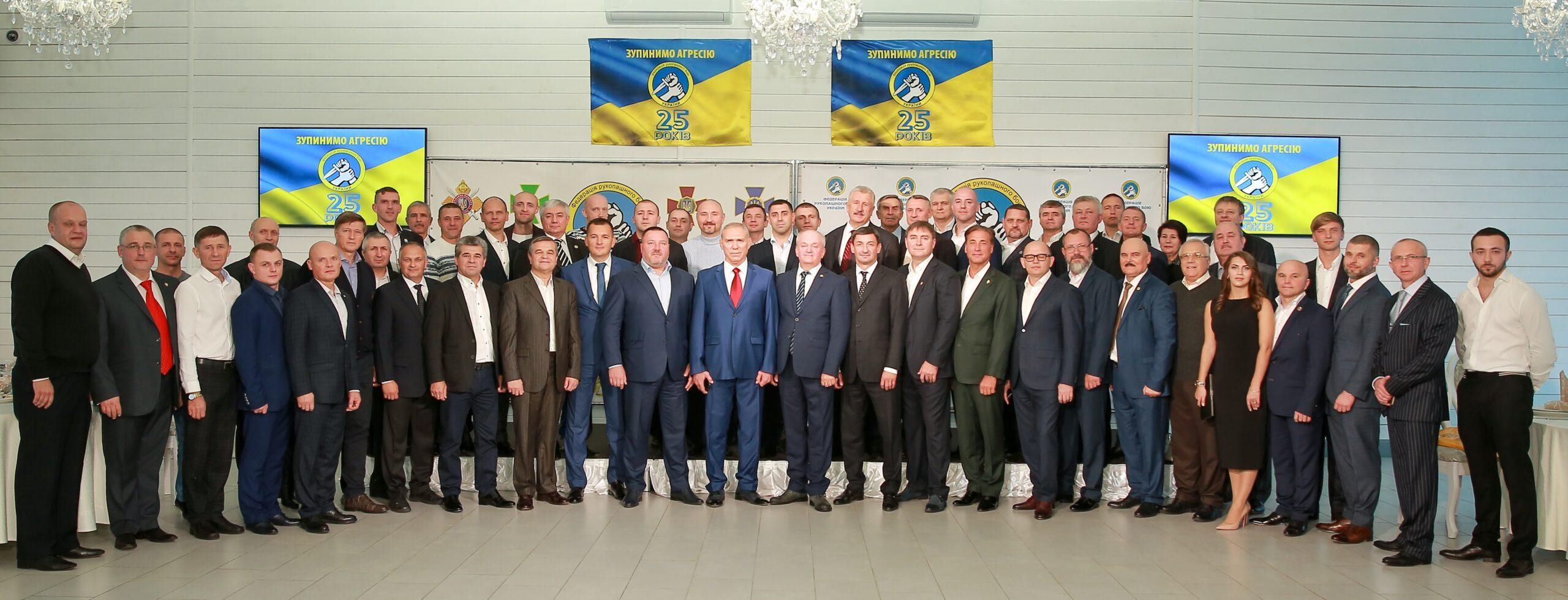 Празднование 25-й годовщины Всеукраинськой федерации рукопашного боя