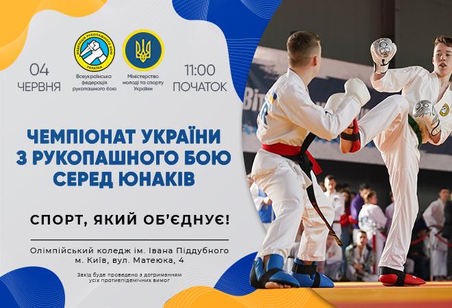 В Киеве состоится всеукраинский турнир по рукопашному бою среди юношей