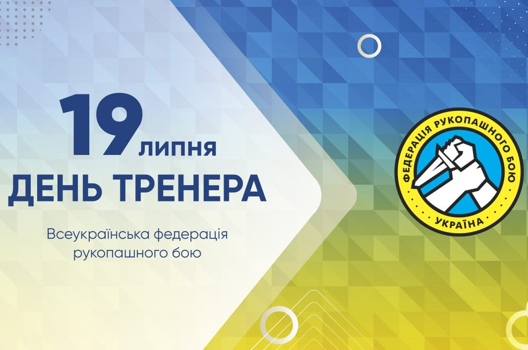 19 липня в Україні відзначатимуть День тренера