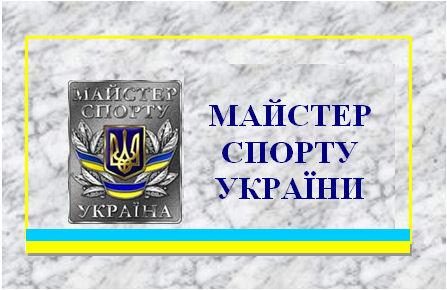 Поздравляем спортсменов с присвоением звания Мастера спорта Украины по рукопашному бою